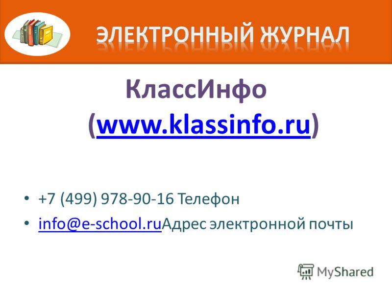 КлассИнфо (www.klassinfo.ru)www.klassinfo.ru +7 (499) 978-90-16 Телефон info@e-school.ruАдрес электронной почты info@e-school.ru