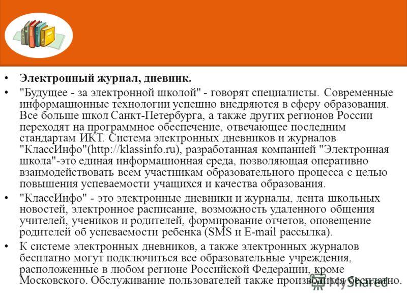 Электронный журнал, дневник.