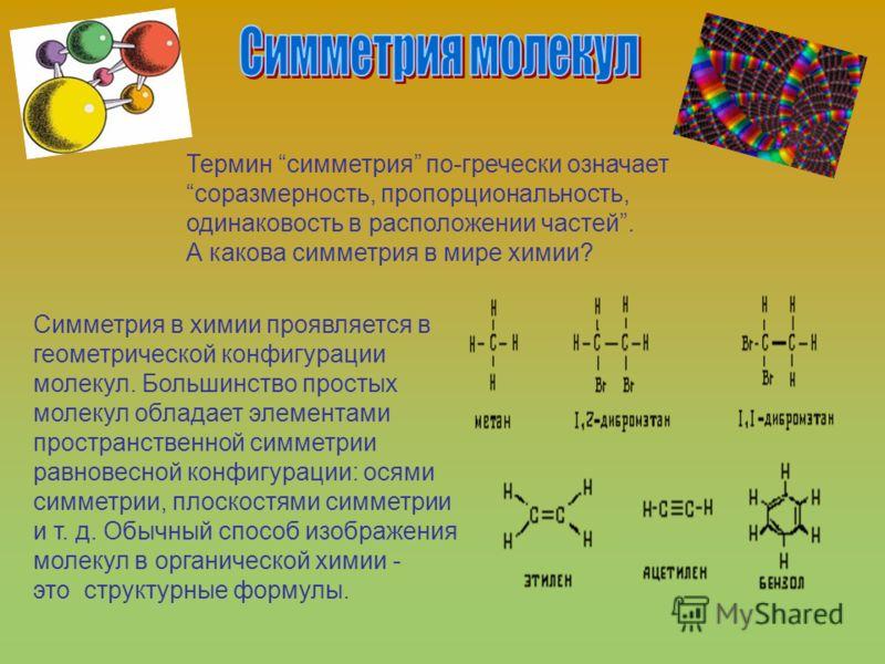 Симметрия молекул Симметрия ДНК Биосимметрика Зеркальные двойники О нас Симметрия во всем: «А знаете ли вы?» выводы