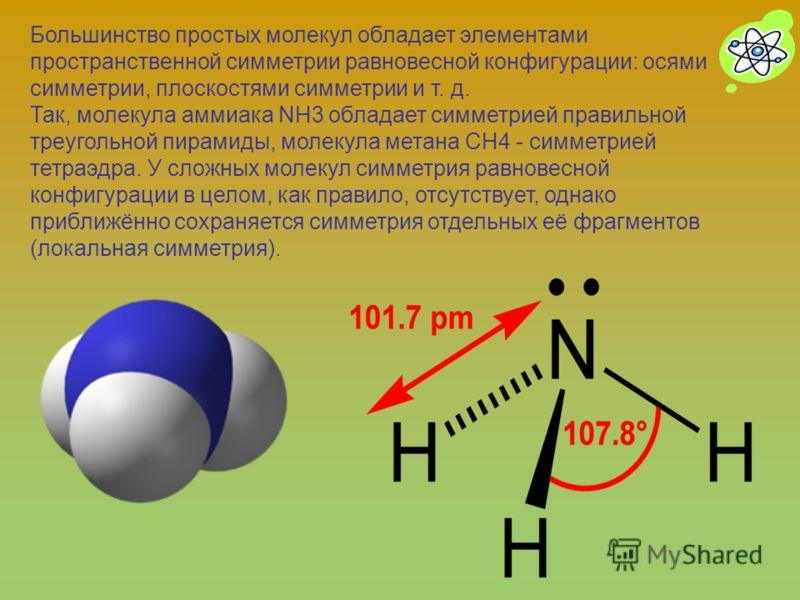 В 1810 году Д.Дальтон, желая показать своим слушателям как атомы комбинируясь образуют химические соединения, построил деревянные модели шаров и стержней. Эти модели оказались превосходным наглядным пособием. Молекула воды и водорода имеет плоскость
