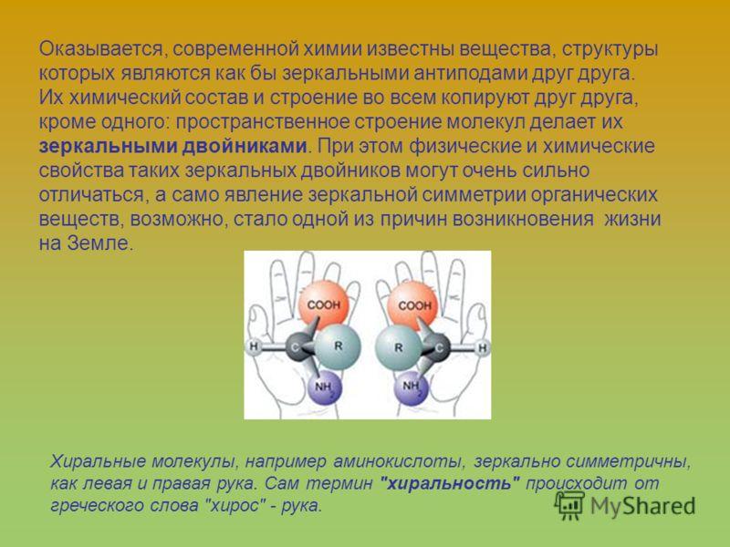 Химики давно знают, что поворот спирали вещества радикально меняет его свойства (глюкоза - фруктоза, пенициллин - левомицетин и др.) От того в какую сторону разворачивается спираль ДНК, зависит, как сложится (или не сложится) жизнь человека. Время те