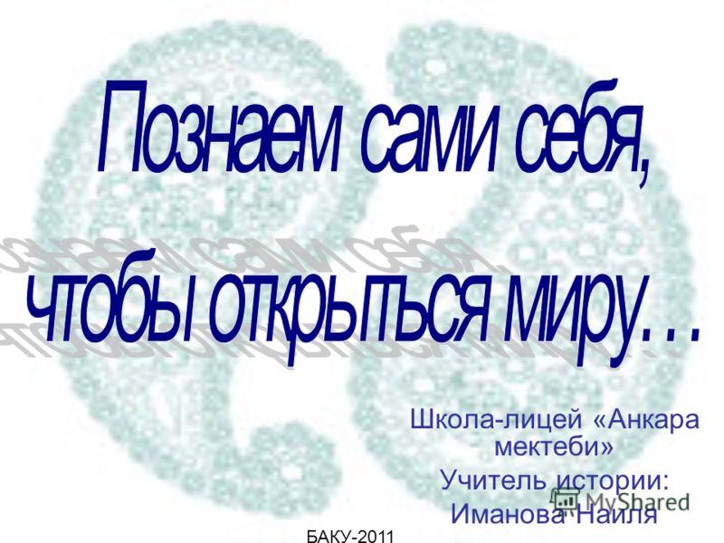 Школа-лицей «Анкара мектеби» Учитель истории: Иманова Наиля БАКУ-2011