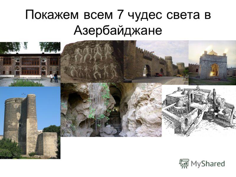 Покажем всем 7 чудес света в Азербайджане