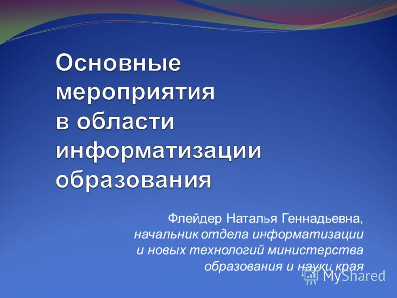 Флейдер Наталья Геннадьевна, начальник отдела информатизации и новых технологий министерства образования и науки края