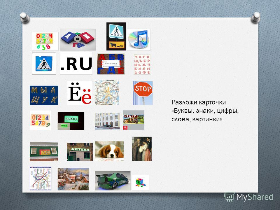 Разложи карточки «Буквы, знаки, цифры, слова, картинки»