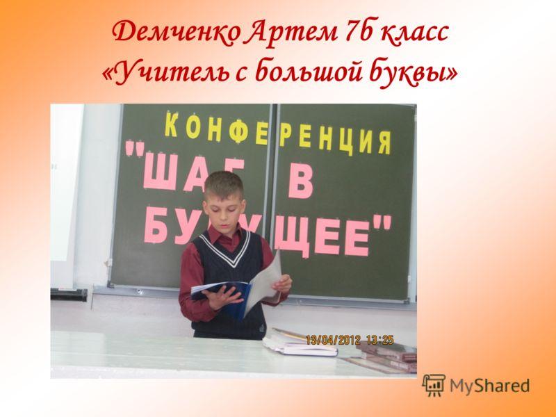 Демченко Артем 7б класс «Учитель с большой буквы»