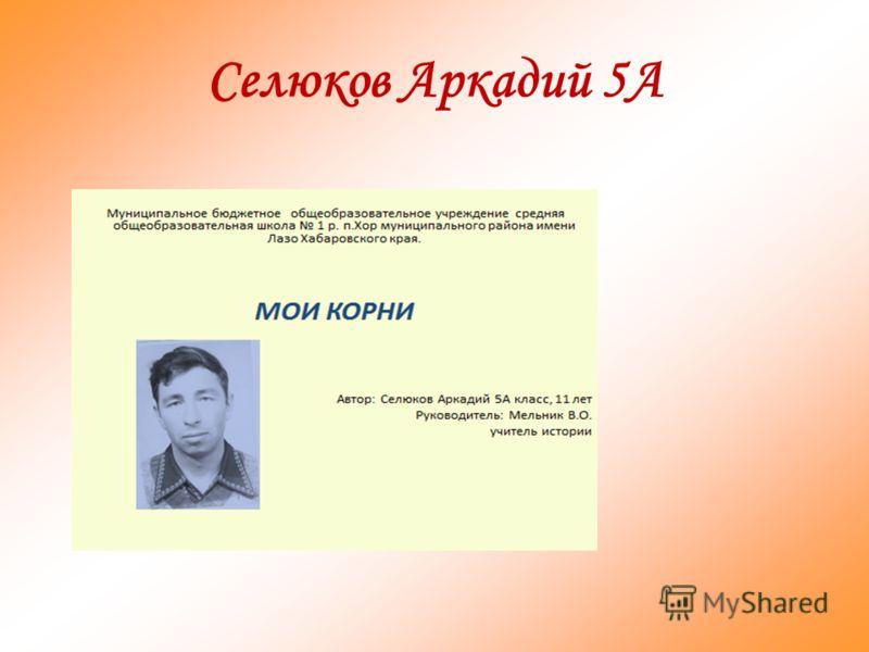 Селюков Аркадий 5А
