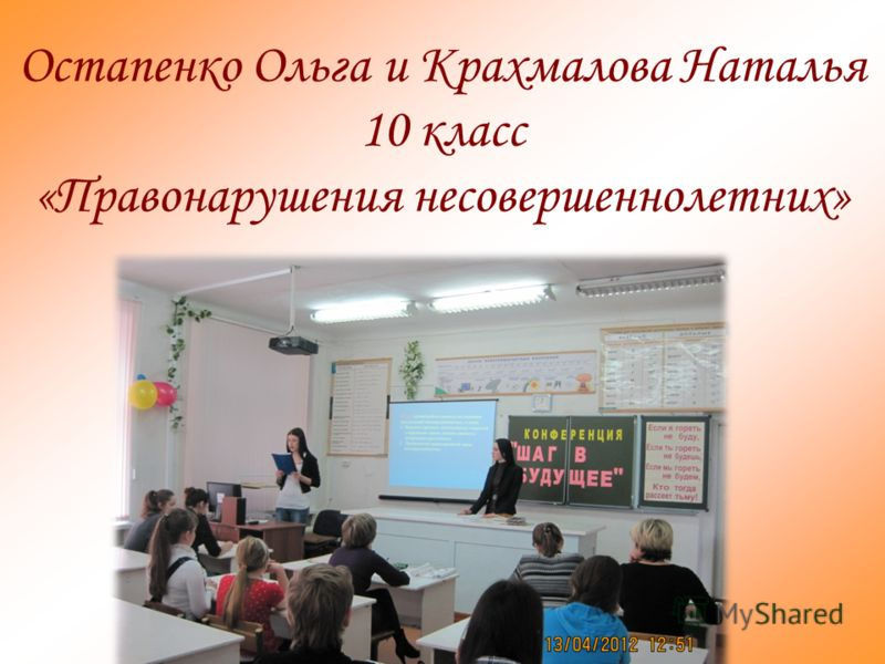 Остапенко Ольга и Крахмалова Наталья 10 класс «Правонарушения несовершеннолетних»