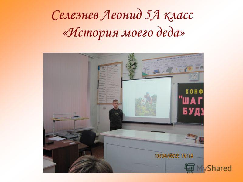 Селезнев Леонид 5А класс «История моего деда»