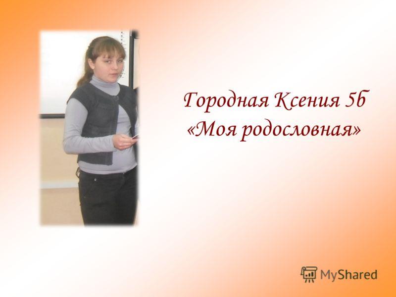 Городная Ксения 5б «Моя родословная»