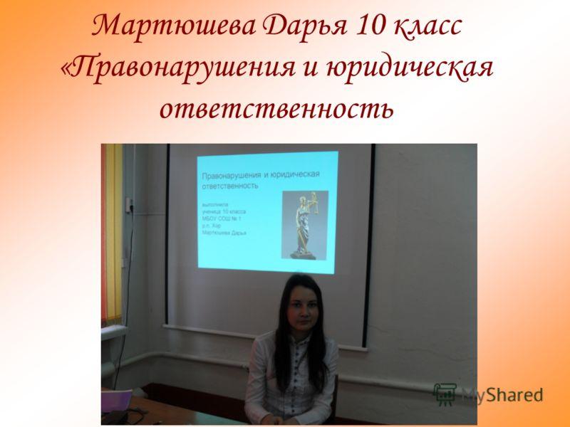 Мартюшева Дарья 10 класс «Правонарушения и юридическая ответственность