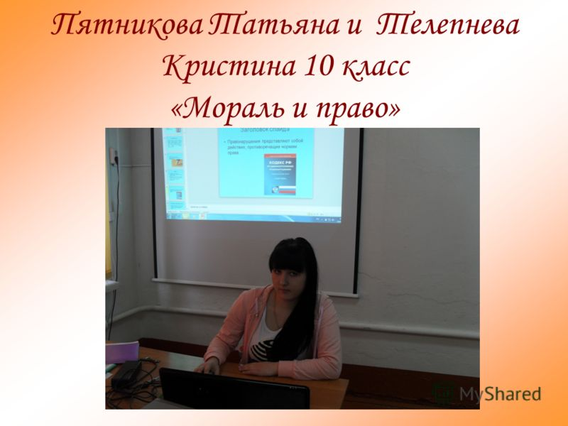 Пятникова Татьяна и Телепнева Кристина 10 класс «Мораль и право»