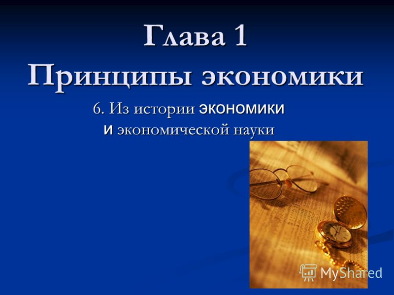 Глава 1 Принципы экономики 6. Из истории экономики и экономической науки