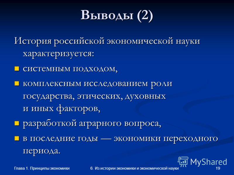 Глава 1. Принципы экономики 196. Из истории экономики и экономической науки Выводы (2) История российской экономической науки характеризуется: системным подходом, системным подходом, комплексным исследованием роли государства, этических, духовных и и