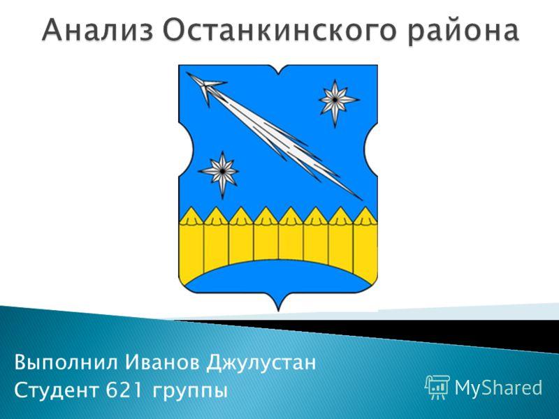 Выполнил Иванов Джулустан Студент 621 группы