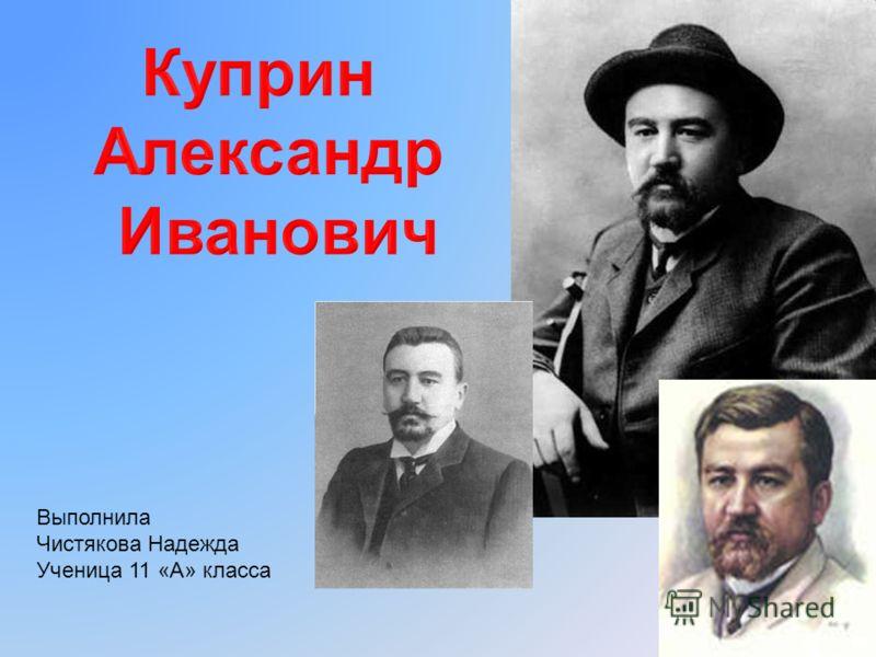 Выполнила Чистякова Надежда Ученица 11 «А» класса