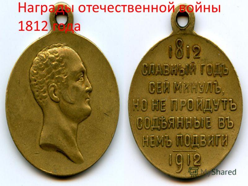 Награды отечественной войны 1812 года