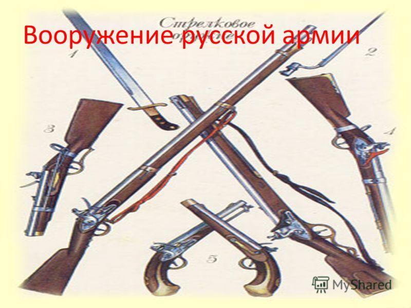 Вооружение русской армии