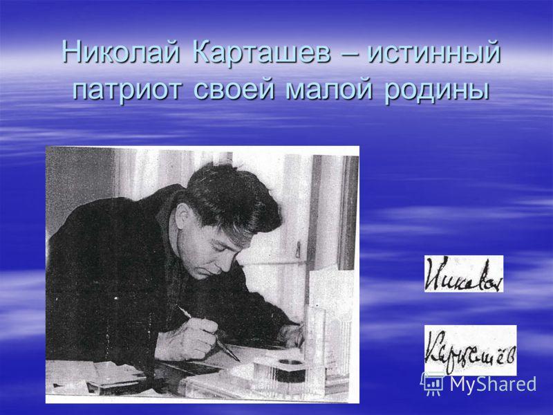 Николай Карташев – истинный патриот своей малой родины