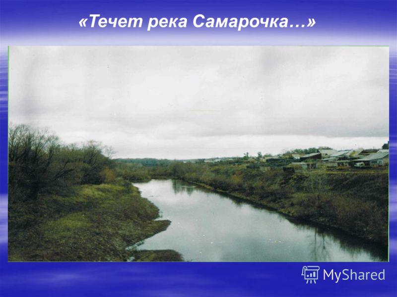 «Течет река Самарочка…»