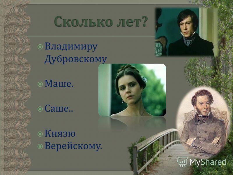 Владимиру Дубровскому Маше. Саше.. Князю Верейскому.