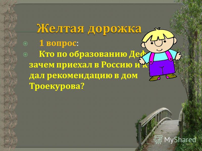 1 вопрос : Кто по образованию Дефорж, зачем приехал в Россию и кто ему дал рекомендацию в дом Троекурова ?