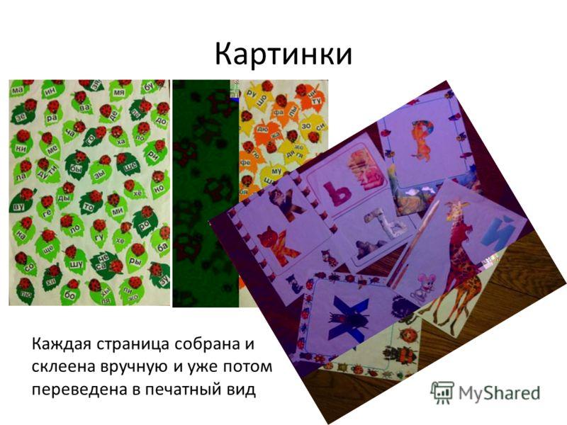 Картинки Каждая страница собрана и склеена вручную и уже потом переведена в печатный вид
