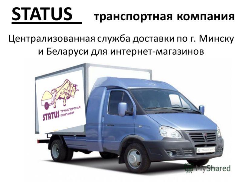 Централизованная служба доставки по г. Минску и Беларуси для интернет-магазинов STATUS транспортная компания
