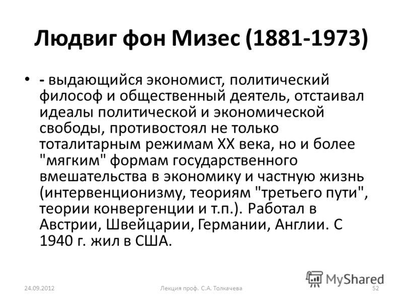 Людвиг фон Мизес (1881-1973) - выдающийся экономист, политический философ и общественный деятель, отстаивал идеалы политической и экономической свободы, противостоял не только тоталитарным режимам XX века, но и более