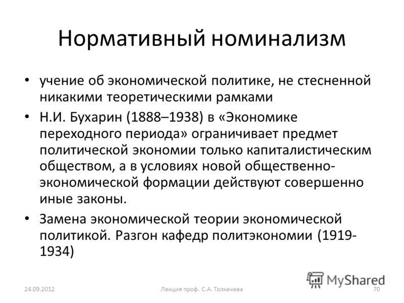 Нормативный номинализм учение об экономической политике, не стесненной никакими теоретическими рамками Н.И. Бухарин (1888–1938) в «Экономике переходного периода» ограничивает предмет политической экономии только капиталистическим обществом, а в услов