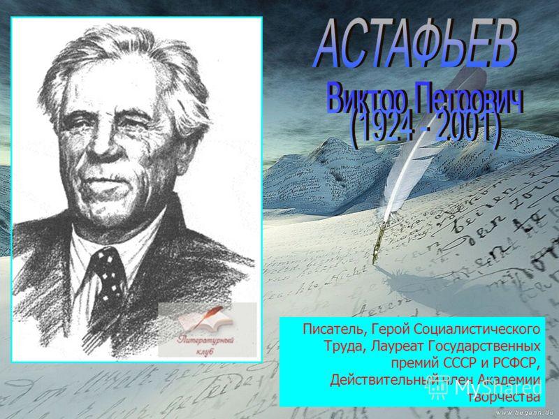 Писатель, Герой Социалистического Труда, Лауреат Государственных премий СССР и РСФСР, Действительный член Академии творчества