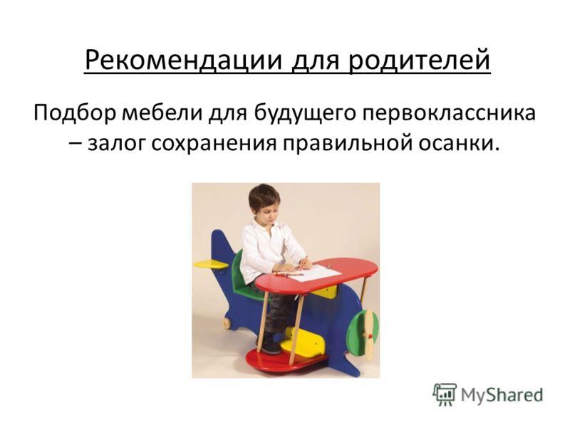 Рекомендации для родителей Подбор мебели для будущего первоклассника – залог сохранения правильной осанки.
