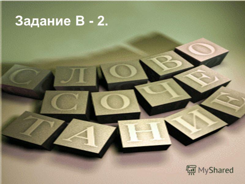 Задание В - 2.