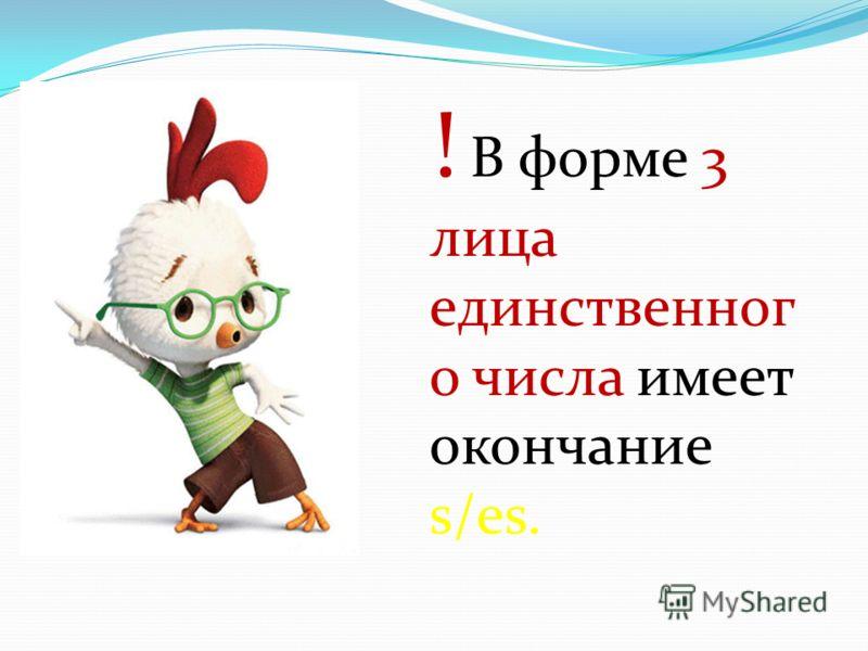 ! В форме 3 лица единственног о числа имеет окончание s/es.