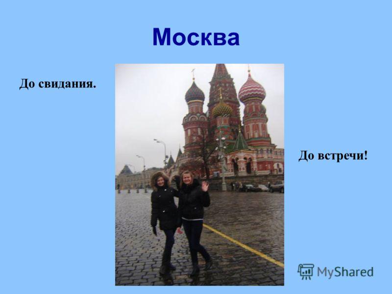 Москва До свидания. До встречи!