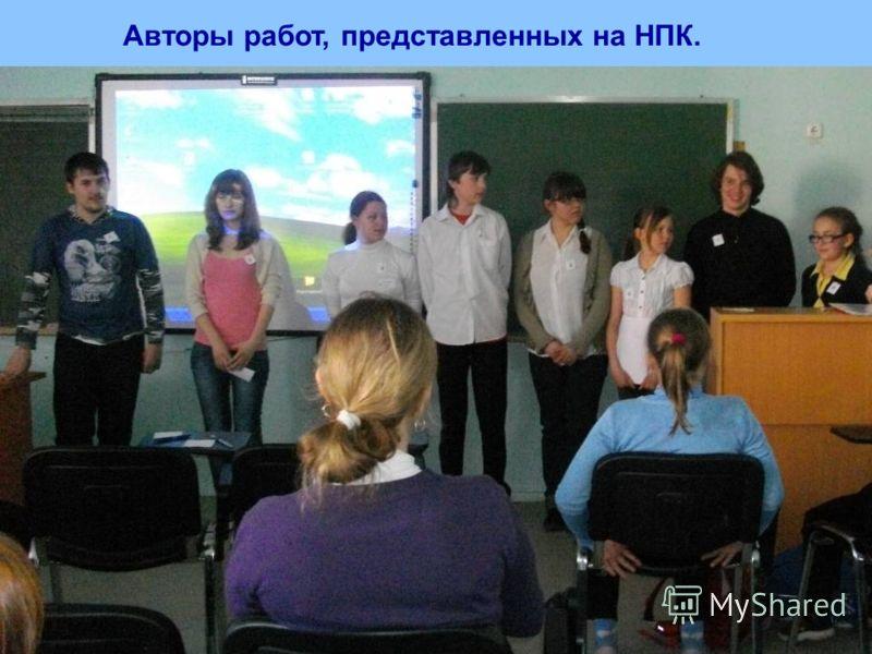 Авторы работ, представленных на НПК.