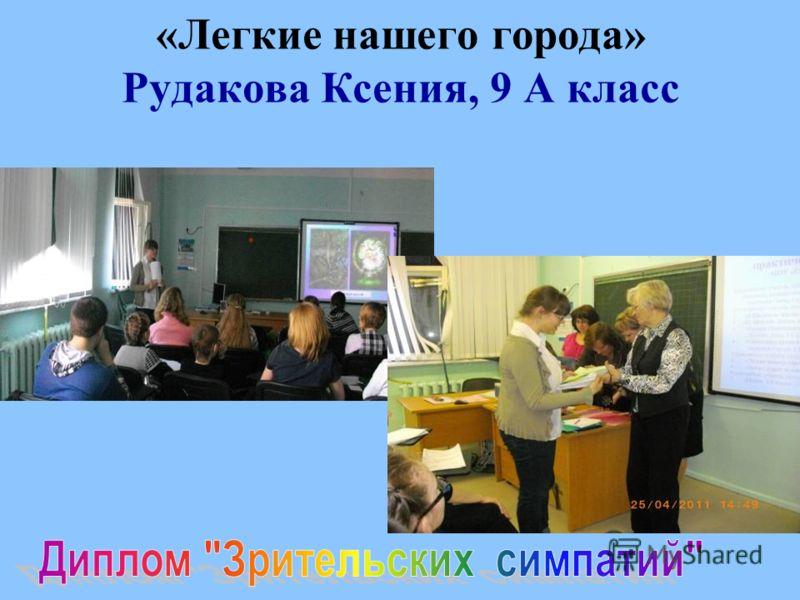 «Легкие нашего города» Рудакова Ксения, 9 А класс