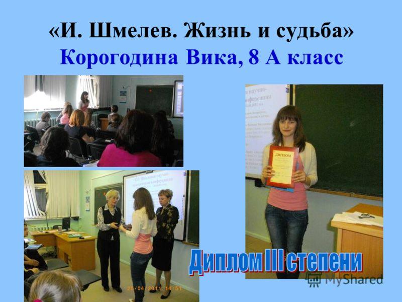 «И. Шмелев. Жизнь и судьба» Корогодина Вика, 8 А класс