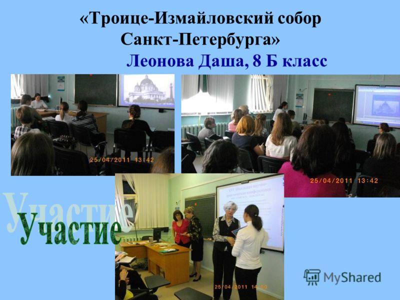 «Троице-Измайловский собор Санкт-Петербурга» Леонова Даша, 8 Б класс