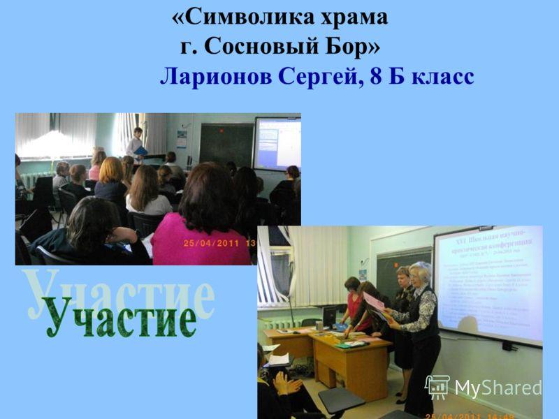 «Символика храма г. Сосновый Бор» Ларионов Сергей, 8 Б класс