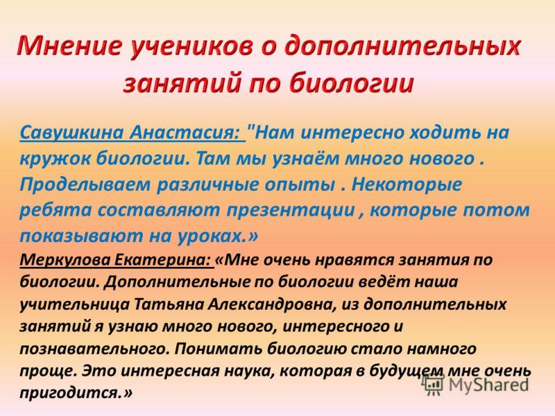 Савушкина Анастасия: