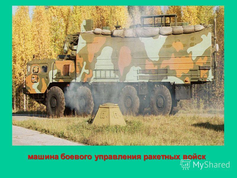 машина боевого управления ракетных войск