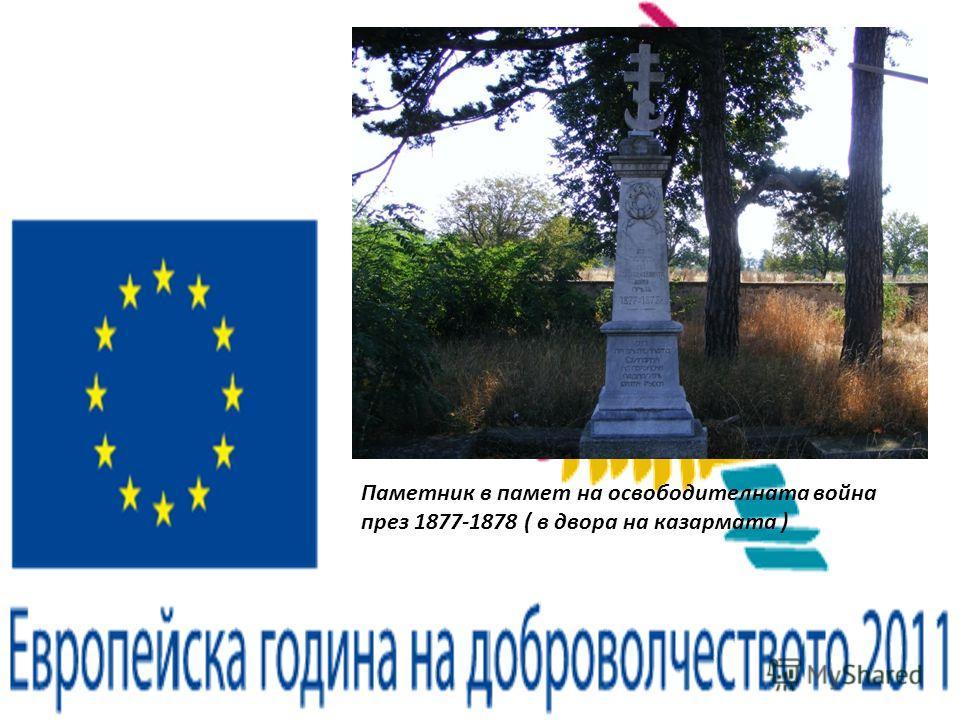 Паметник в памет на освободителната война през 1877-1878 ( в двора на казармата )