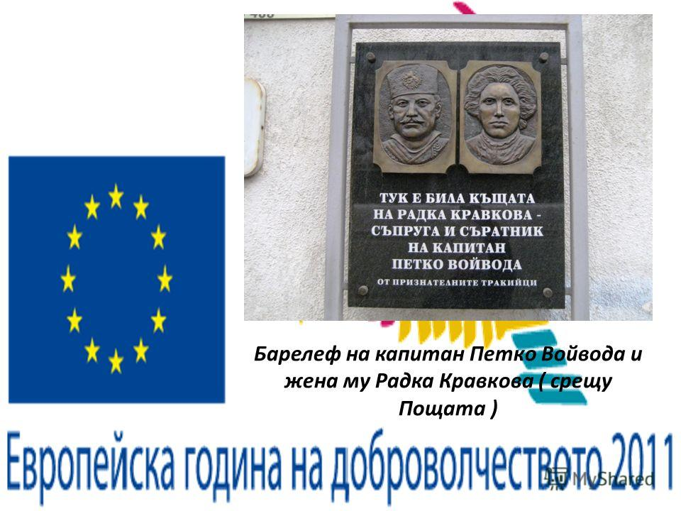 Барелеф на капитан Петко Войвода и жена му Радка Кравкова ( срещу Пощата )