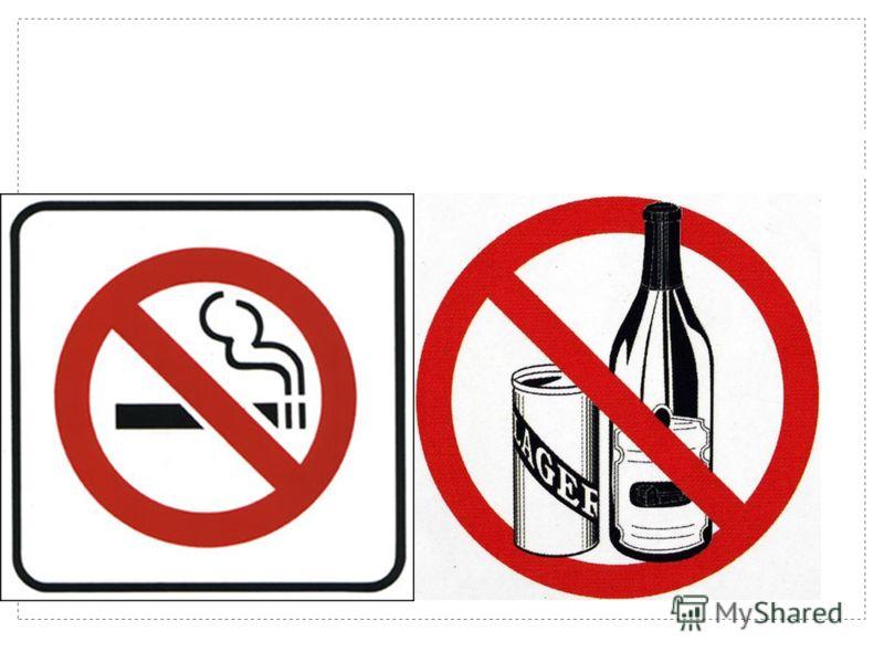 Вставка рисунка СКАЖИ: «НЕТ!» ВРЕДНЫМ ПРИВЫЧКАМ