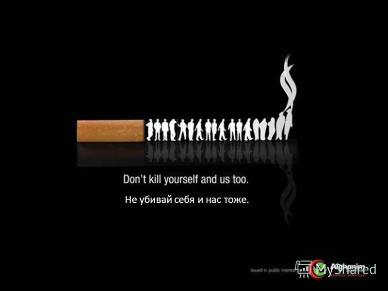 Вставка рисунка Не убивай себя и нас тоже.
