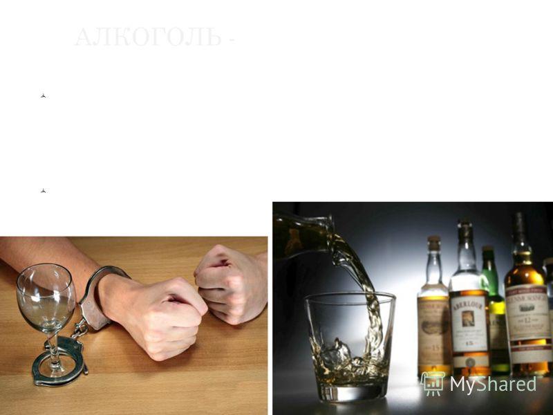 Вставка рисунка АЛКОГОЛЬ - Алкоголь так же вреден, как и сигареты. Он так же является причиной многих заболеваний. По статистике ежедневно в Тверской области от приема алкоголя умирает 7 человек.