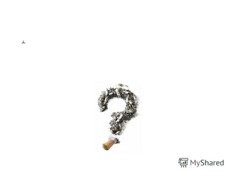 Вставка рисунка Чем страдают люди, употребляющие никотин?