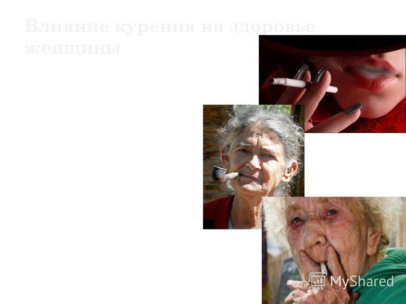 Вставка рисунка Влияние курения на здоровье женщины Курящие женщины чаще бывают бесплодными, беременность у них наступает реже, чем у некурящих. Это свидетельствует о том, что курение неблагоприятно влияет на функции яичников. У курящих женщин нескол