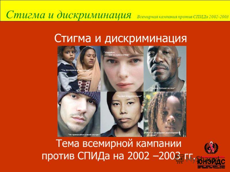 Стигма и дискриминация Всемирная кампания против СПИДа 2002-2003 Стигма и дискриминация Тема всемирной кампании против СПИДа на 2002 –2003 гг.